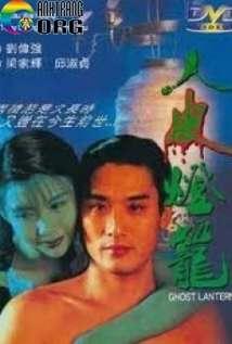 LE1BB93ng-C491C3A8n-da-ngC6B0E1BB9Di-Ghost-Lantern-1993