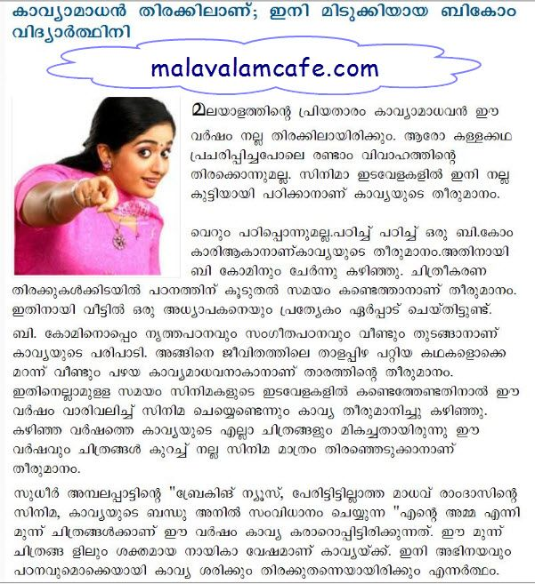 Dileep Kavya Affair http://www.asianetcafe.org/index.php/malayalam-movie-news-gossips/11746.html?task=view